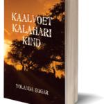 Kaalvoet Kalahari Kind deur Yolanda Eggar